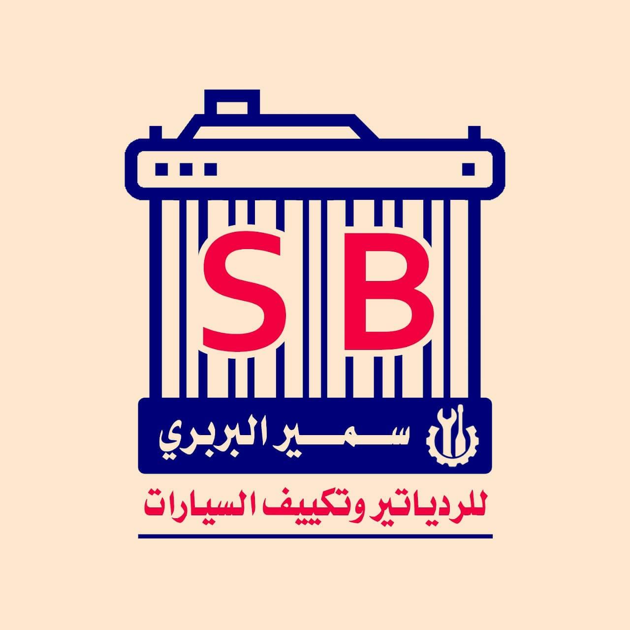 مركز-سمير-البربري-للردياتير-وتكييف-السيارات